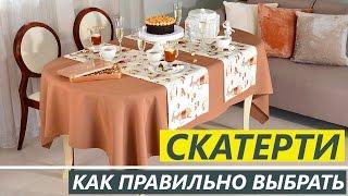 КАК правильно ВЫБРАТЬ СКАТЕРТИ - Текстильный Центр ИДЕЯ(, 2016-09-12T18:01:33.000Z)