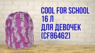 Розпакування Сool For School 810 40x26x16 см 16 л для дівчаток CF86462