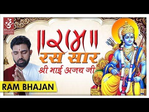 Ram Ras Saar राम रस सार | Bhai Ajay Ji | Latest Shri Ram Bhajans | Devotional Songs | Bhakti Sansaar