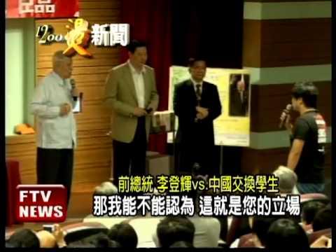 兩岸關係 李登輝與中國生激辯-民視新聞