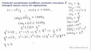 B7. Позиционные системы счисления. ЕГЭ информатика