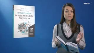 видео Методологические основы психологии