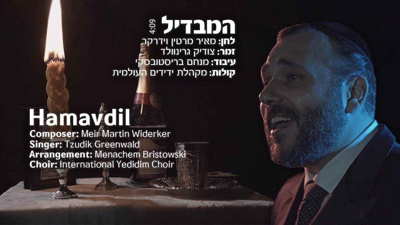 המבדיל - מאיר מרטין וידרקר - מארח את צודיק גרינוולד | Hamavdil - Tzudik Greenwald  - Martin Widerker