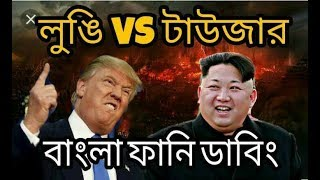 Lungi VS Trousar   Konta beshi aram   Trump VS Kim   Bangla Funny Dubbing 2017
