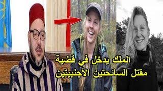 عاجل..الملك محمد السادس يدخل في قضية السائحتين الأجنبيتين ديال مراكش وغضبة ملكية تعصف بمسؤولين