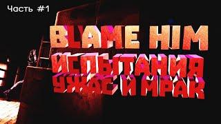 Испытания, Ужас и Мрак Ч. 1 | Blame Him
