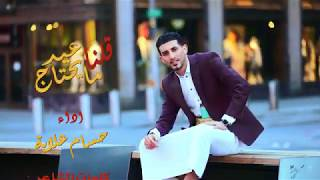Husam Alayah | Eid MaYahtaj فيديو كليب قلنا عيد مايحتاج |2020| حسام علايه |النسخة الرسمية