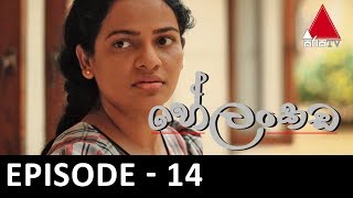Helankada - Episode 14 | 08th June 2019 | Sirasa TV Thumbnail