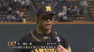 タイガース・高山選手のヒーローインタビュー動画。 2018/06/12 北海道...