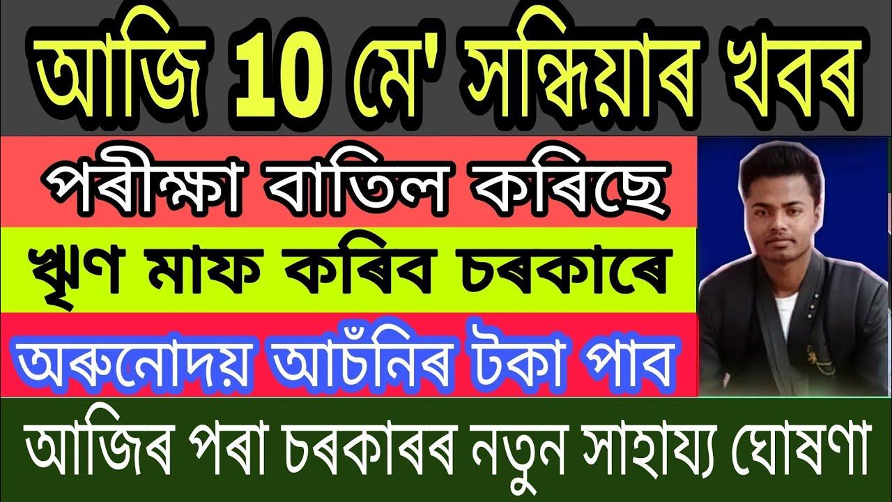 Assamese News Today || HS 1st year Exam Cancel Today / Orunodoi Scheme News Today/Himanta/Assam.