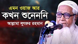 Download Lagu এমন ওয়াজ আর কখন শুনেন নাই | আল্লামা লুৎফর রহমান | Allama Lutfur Rahman | New Bangla Waz mahfil 2020 mp3