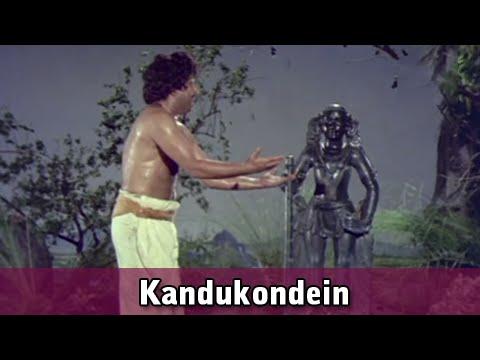 Kandukondein - A.VM Rajan, Nagesh - Thiruvarul - TMS Hits - Tamil Bhakti Song