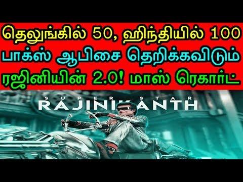 தெலுங்கில் 50 கோடி, ஹிந்தியில் 100 கோடி! பாக்ஸ் ஆபிசை தெறிக்கவிடும் #2Point0 #Rajinikanth