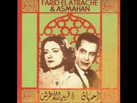 """סרט עם פריד אל אטרש ואסמהאן """"נצחון הנעורים"""" 1941 Film, Farid Al Atrash and Asmahan"""