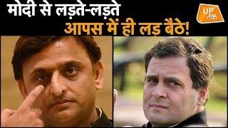 मोदी से लड़ते-लड़ते आपस में ही लड़ बैठे! | UP Tak