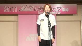 GⅢレディースカップ選手紹介(4546浜田亜里沙選手)