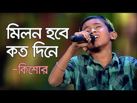 Download milon hobe koto dine।।মিলন হবে কত দিনে।।কিশোর।।kishore mondol super singer junior