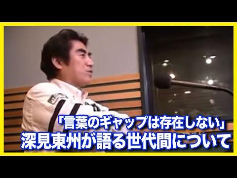「年代のギャップについて」レオナルドTOSHU ザ・ムービー Vol.27【TOSHUチャンネル!】
