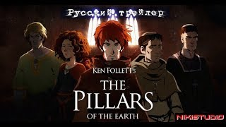 The Pillars of the Earth - Релизный трейлер на русском языке