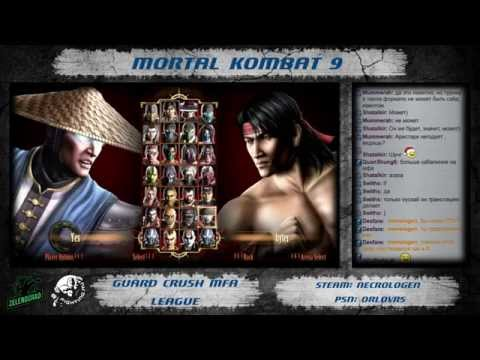 Guard Crush MFA League - Mortal Kombat 9 pt.3