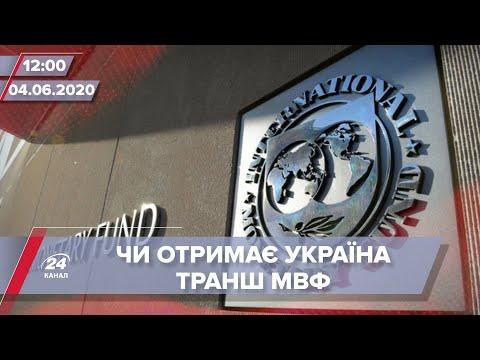 Випуск новин за 12:00: Доля траншу МВФ для України