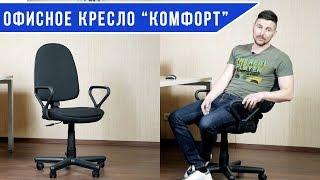 Комфортное офисное кресло
