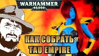 FFH Обзор: Как собрать Tau Empire