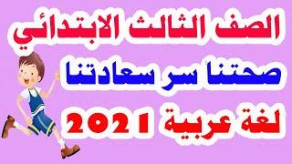 نشيد (صحتنا سر سعادتنا ) لغة عربية للصف الثالث الابتدائي المنهج الجديد الترم الأول 2021