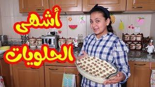 أكيد رح تعملوا متل هيك حلويات في البيت..