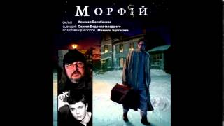 Морфiй / Морфий / Morphine (2008, OST by VA)