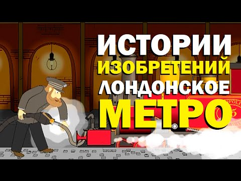 Мультфильм истории метро