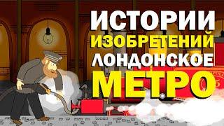 Галилео. Истории изобретений. Лондонское метро(1065 от 22.04.2015 Метро... Толчея, спешащие люди, дым! Позвольте? Какой дым?!