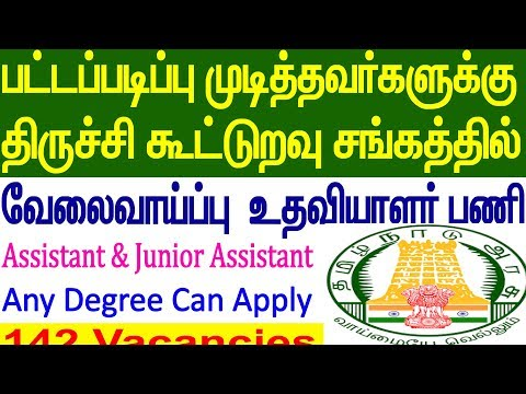 Trichy District Cooperative BankRecruitment 2019
