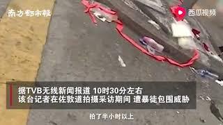 TVB記者被暴徒迫令交記憶卡