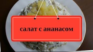 Салат с ананасом под майонезом