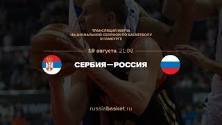 Сербия - Россия / Basketball SuperCup / 19.08.2017