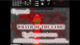 Binding of Isaac Гнев Ягненка - Серия 28 КурЯщего из окна