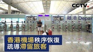 香港机场秩序恢复 疏导滞留旅客   CCTV