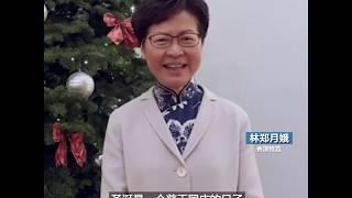 林郑视频送节日祝福 港人首次硝烟中度圣诞日
