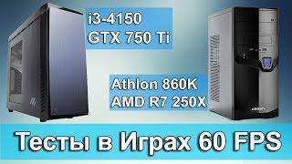 тестирование i3 4150 GTX 750 Ti, Athlon 860k AMD R7 250X