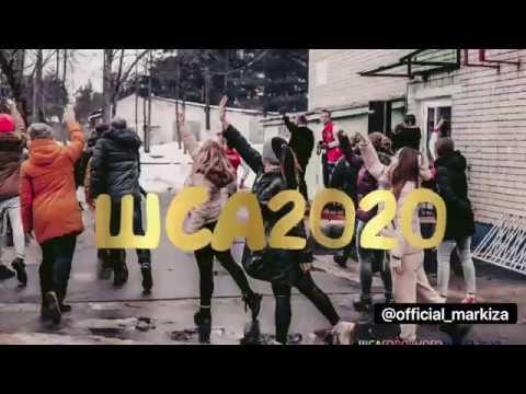 ШСА-2020 НИУ РАНХиГС