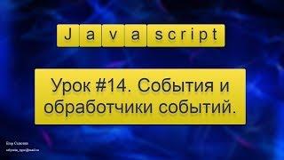 Урок Javascript #14. События и обработчики событий (event javascript).