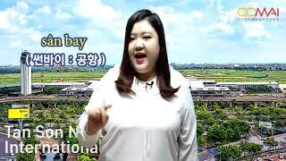 #3 베트남어 배우기 2강 : 나는 ~에 가고 싶어요.