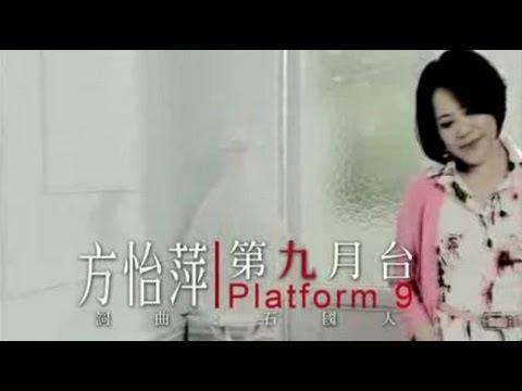 方怡萍-第九月台(官方完整版MV)HD