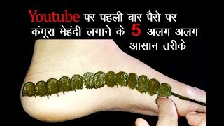 5 Easiest ideas to apply Foot mehndi | easy mehndi trick for beginners | mehndi designs