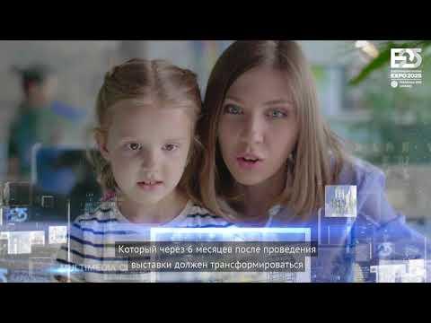 Expo 2025 Russia