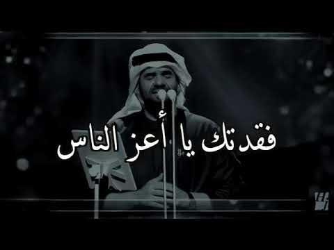 Hussein al jasmi فقدتك 😓
