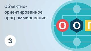 Объектно-ориентированное программирование. Классы и объекты. Урок 3 [GeekBrains](https://geekbrains.ru/?utm_source=youtube_geekbrains&utm_medium=social&utm_campaign=youtube_description - наш сайт. Курс ..., 2016-03-17T10:44:18.000Z)