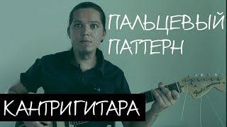 [Кантри-гитара] - Пальцевый паттерн