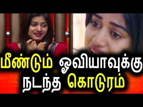 மீண்டும் ஓவியாவுக்கு நடந்த கொடூரம்|Vijay tv Bigg Boss Today 27th july 2017|Promo|Bigg Boss Tamil